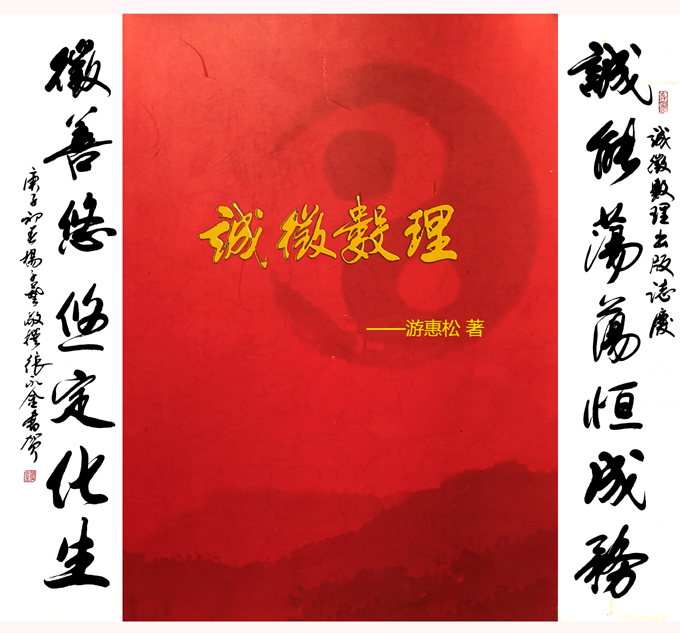 游惠松著张永金书杨子艺联