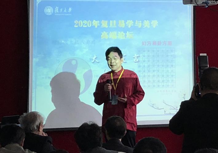 2020年复旦易学与美学高端论坛在上海金水湾大酒店玉兰厅举行