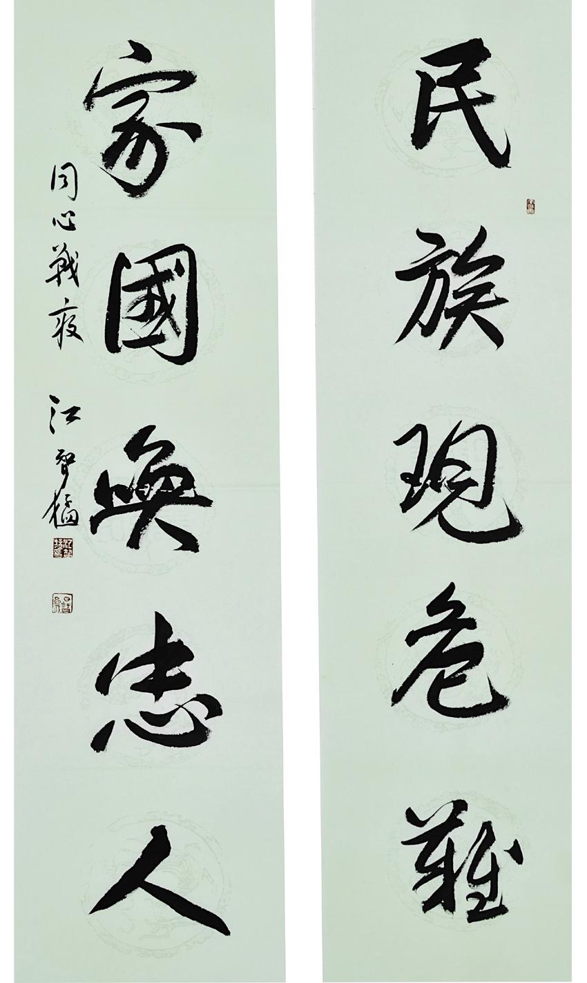 翰墨丹青抗疫情一一江智猛书法作品