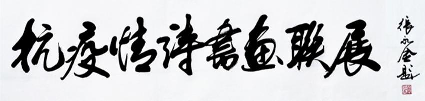 抗疫情诗书画联展――翰墨丹青助力武汉