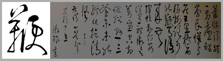 拜读游酢书法艺术有感